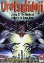 Urotsukidoji: Legend of the Overfiend, Legend of the Demon Womb