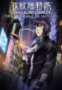 Ghost in the Shell Stand Alone Complex: 1st Gig