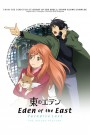 Eden of the East: Paradise Lost